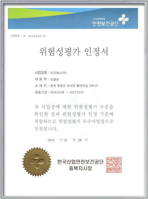 꾸미기_위험성평가 인정서.jpg